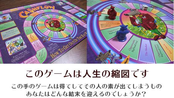 貸民家Sobotak キャッシュフローゲームイメージ